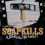 SOAPKILLS - The Best Of